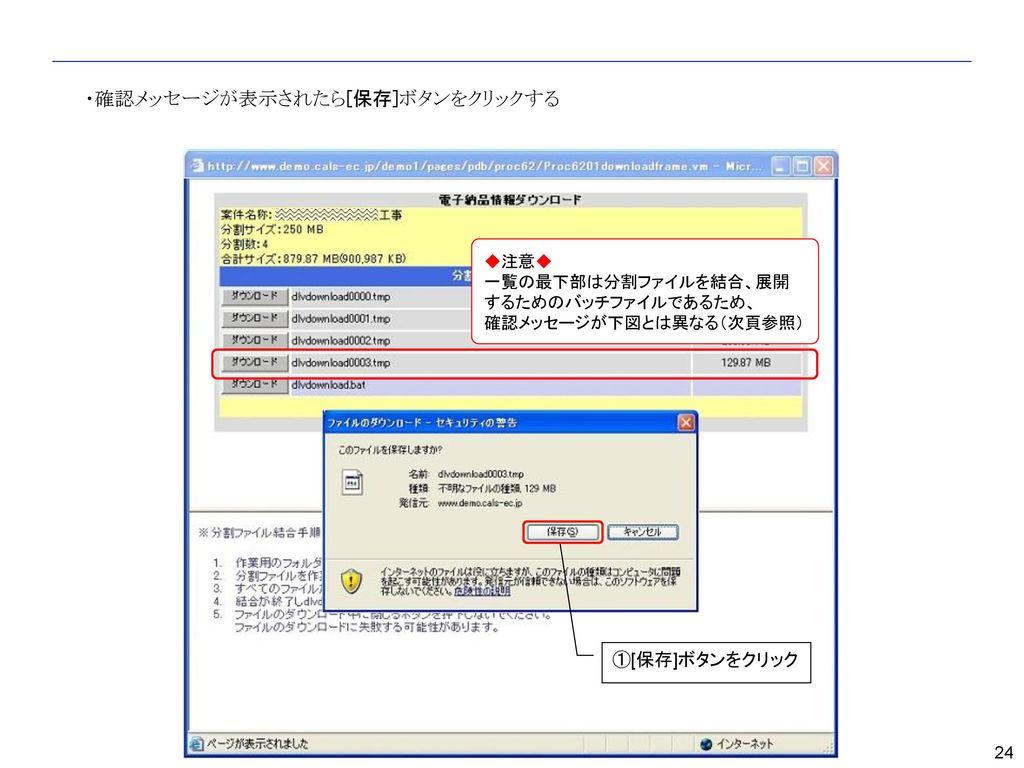 ・バッチファイルをダウンロードする場合も、確認メッセージが表示されたら[保存]ボタンをクリックする